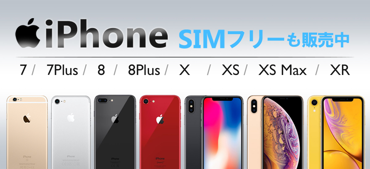 iPhone8 iPhone7 iPhoneXR iPhoneXs iPhoneX iPhone11